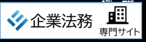 上野俊夫法律事務所企業法務サイト