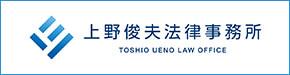 上野俊夫法律事務所総合サイト